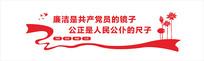 红色简约廉洁文化墙设计