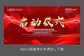 红色启动仪式设计背景板设计