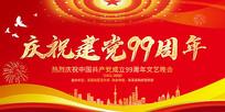 红色庆祝七一建党节建党99周年舞台背景