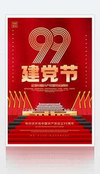 红色时尚建党99周年71建党节海报