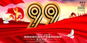 建党99周年71建党节展板设计