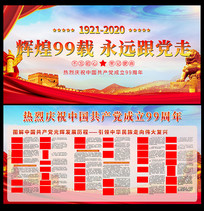 建党99周年光辉历程展板