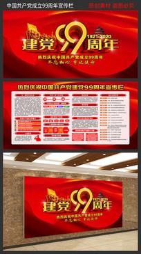 建党99周年红色展板