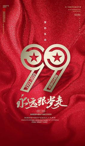 建党99周年展板海报