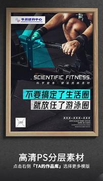 简约划船健身房墙面宣传海报