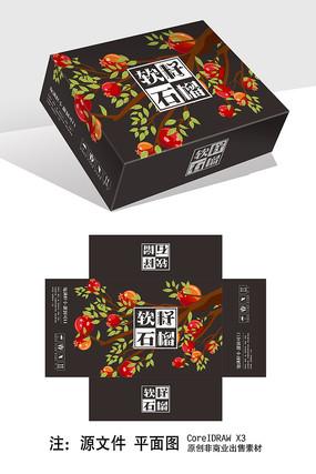 简约石榴水果包装