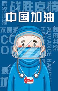 简约中国加油海报设计