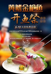 金枪鱼美味餐饮海报设计