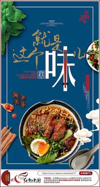就是这个味面馆面食海报设计