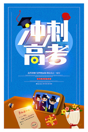 蓝色冲刺高考海报设计