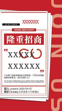 隆重招商海报设计