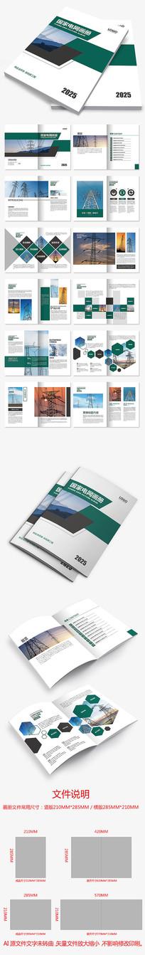 绿色电网电力国家电网画册