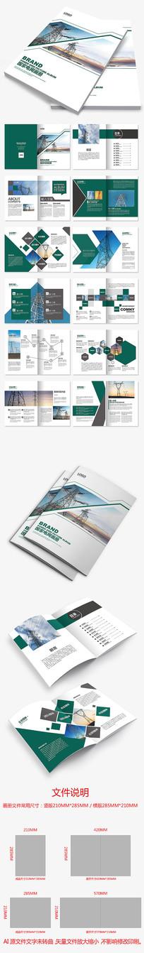 绿色国家电网电力公司画册