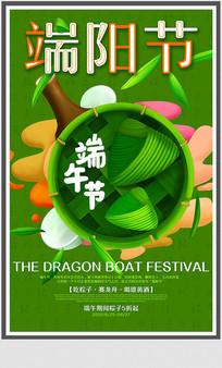 绿色清新端阳节促销海报