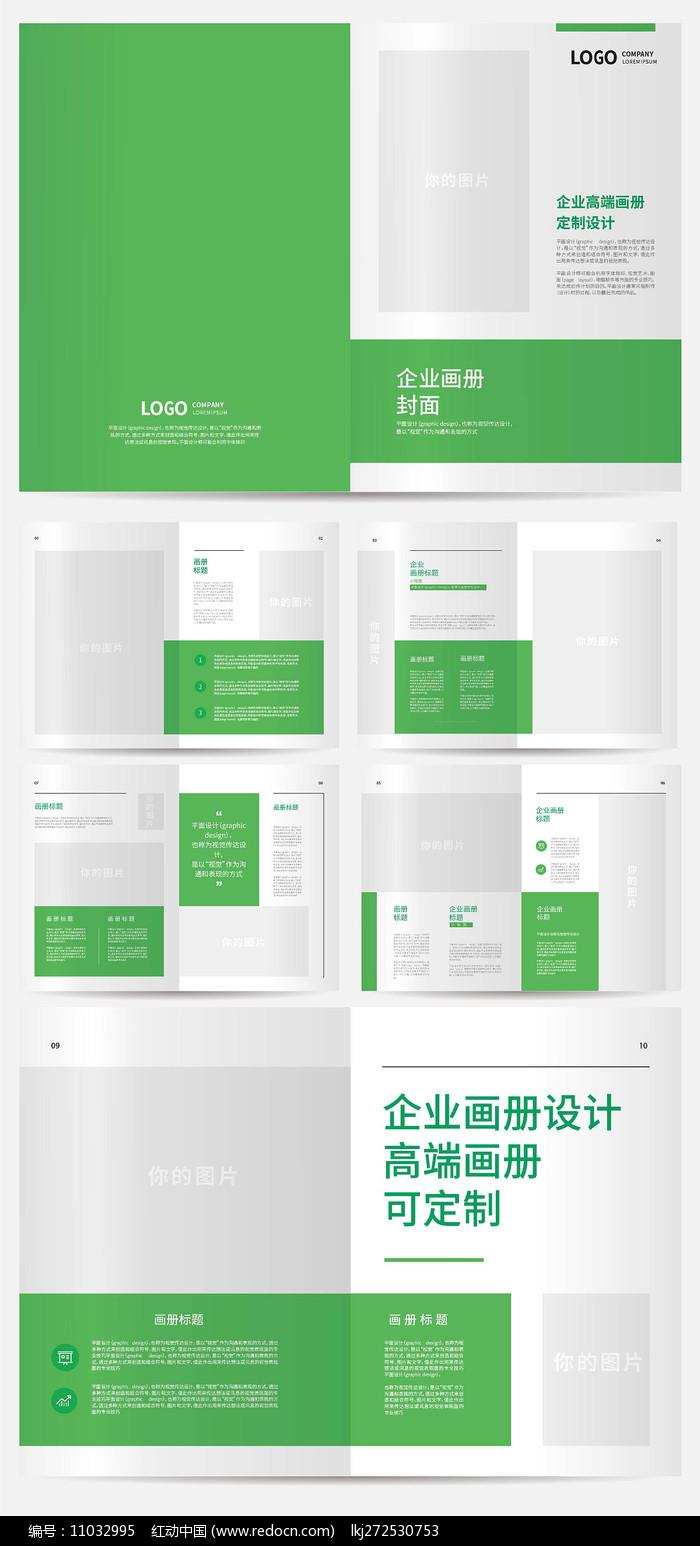 绿色企业画册设计模板图片