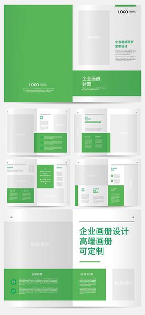 绿色企业画册设计模板