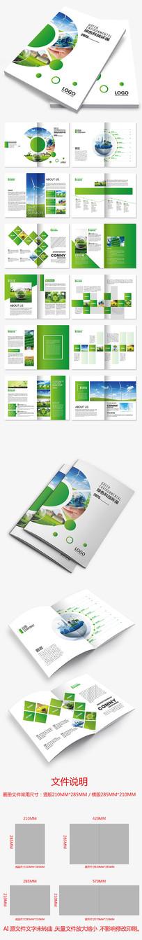 绿色新能源画册