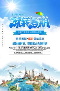 旅游国外游度假海报模板