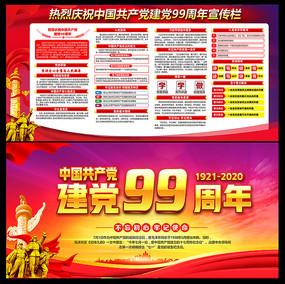 庆七一建党99周年宣传展板