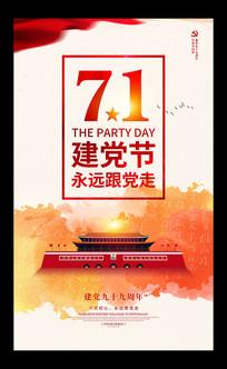 七一建党节99周年庆典海报