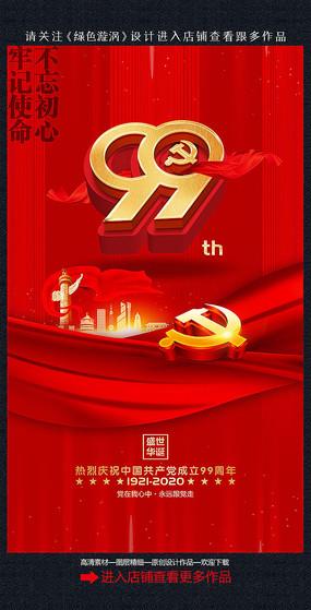 七一建党节建党99周年宣传海报