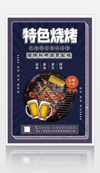 时尚大气特色烧烤夜宵宣传促销海报