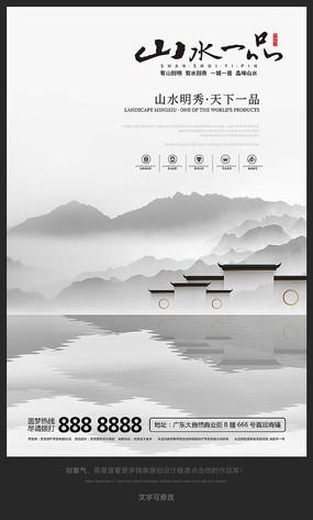 水墨中国风中式房地产海报