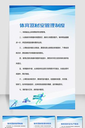 体育馆体育器材管理制度展板