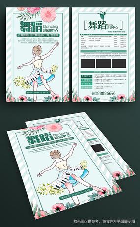 舞蹈班培训班招生海报