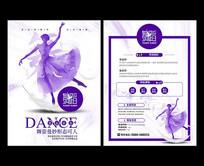 舞蹈学校招生比赛舞蹈培训单页