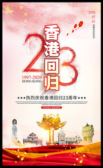 香港回归23周年宣传展板设计