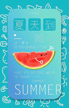 夏天到了海报设计