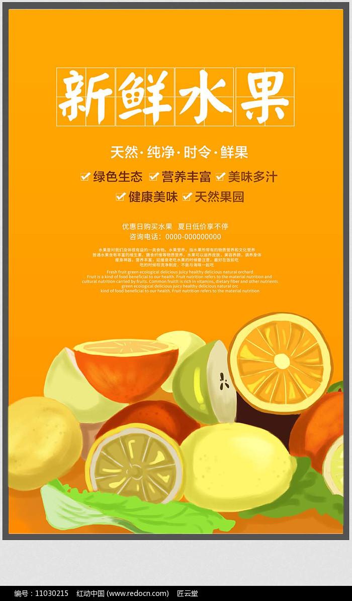 新鲜水果宣传海报图片