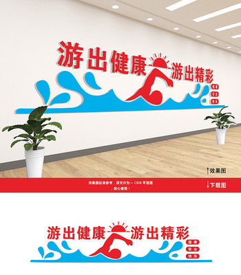 游泳馆标语文化墙设计