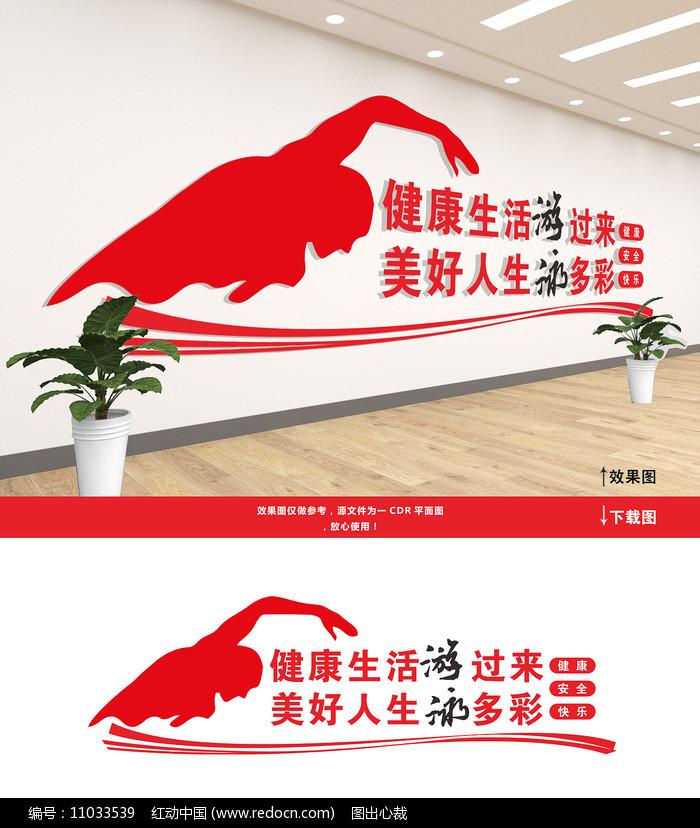 游泳宣传文化墙设计图片