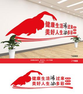 游泳宣传文化墙设计