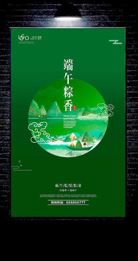 原创端午节促销海报设计