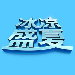 原创蓝色冰凉盛夏立体字