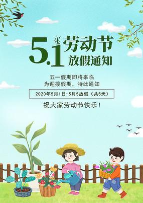 原创小清新五一劳动节放假通知海报