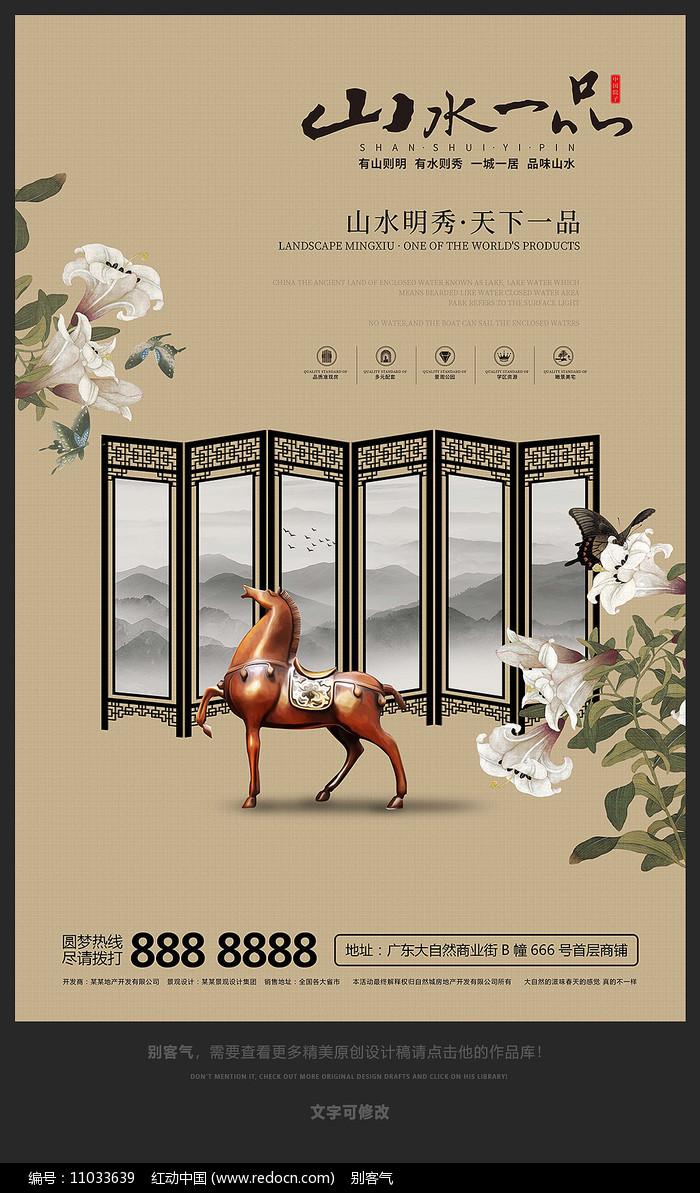 中国风房地产海报广告图片