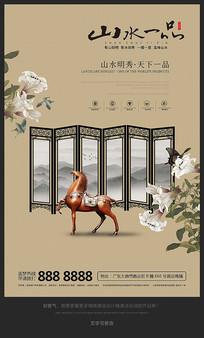 中国风房地产海报广告