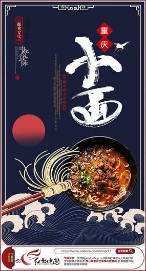 中国风重庆小面海报设计