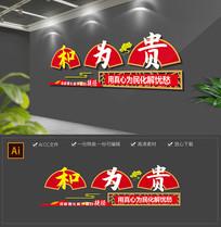 中式扇形社区人民调解室文化墙模板