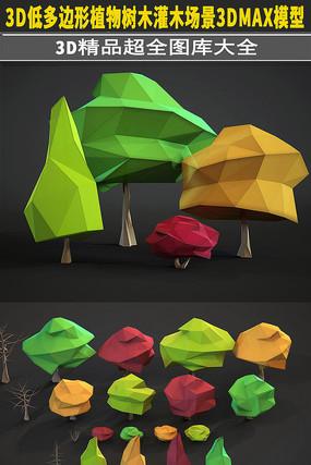 3D低多边形植物树木灌木场景模型