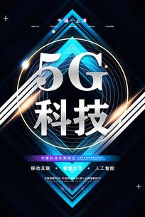 5G科技极速海报