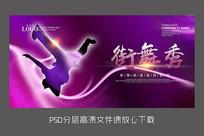炫彩街舞秀设计海报