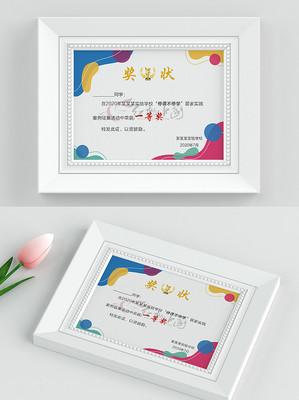 创意几何奖状证书设计