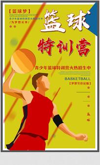 创意篮球招生海报