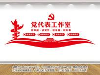 党代表工作室文化墙