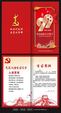 党的生日建党节政治生日贺卡